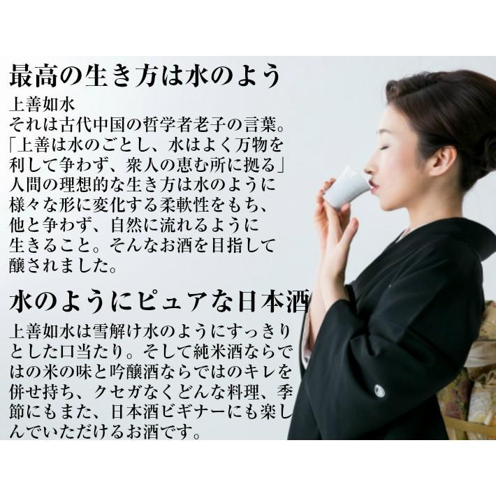 純米吟醸 上善如水 じょうぜんみずのごとし 白瀧酒造 新潟県|halloday|02