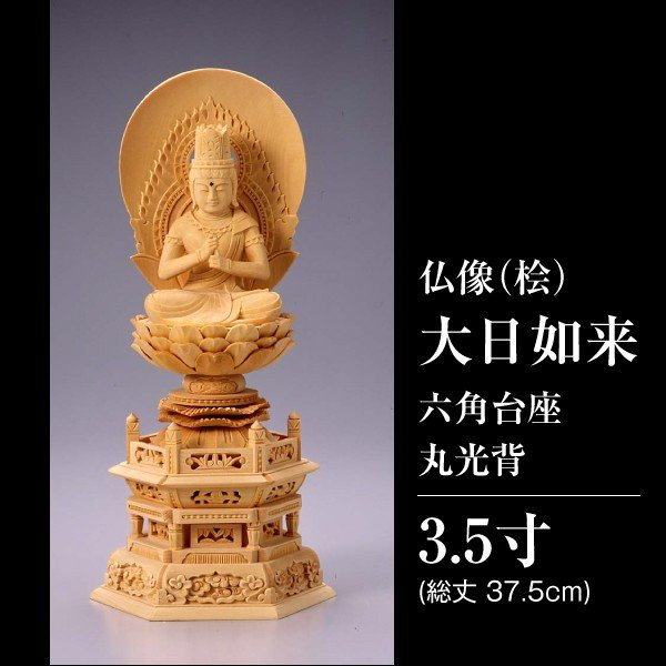 仏像(桧)大日如来 六角台座 丸光背 3.5寸