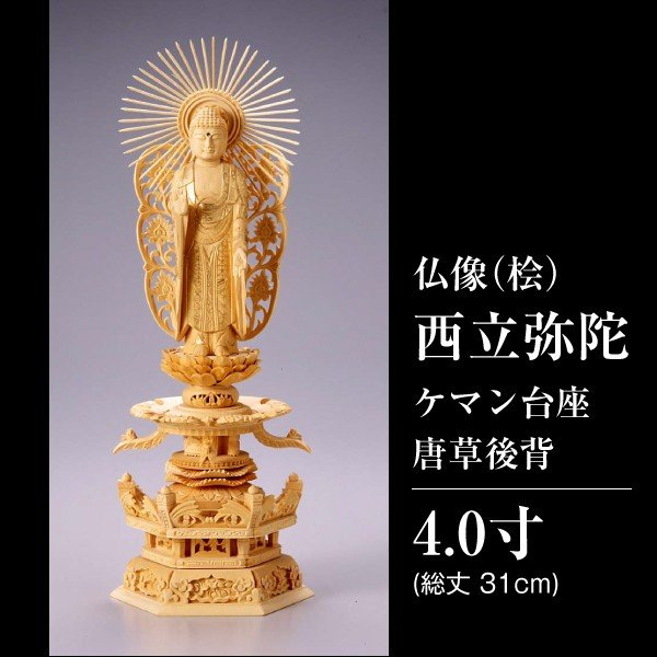 仏像(桧)西立弥陀 ケマン台座 唐草後背(金泥) 4寸