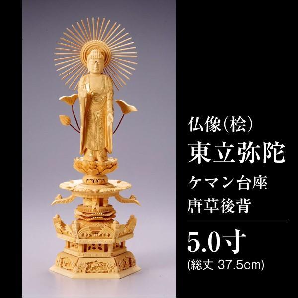 仏像(桧)東立弥陀 ケマン台座 唐草後背(金泥) 5寸