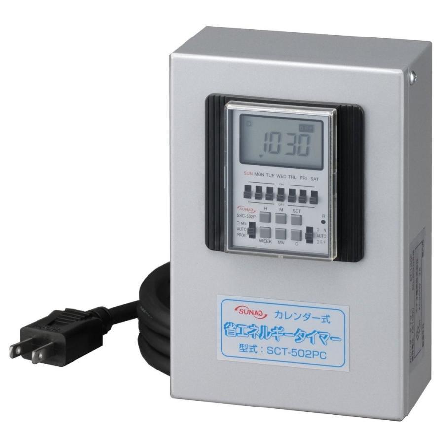 スナオ電気 コンセント付タイマーSCT-502PC