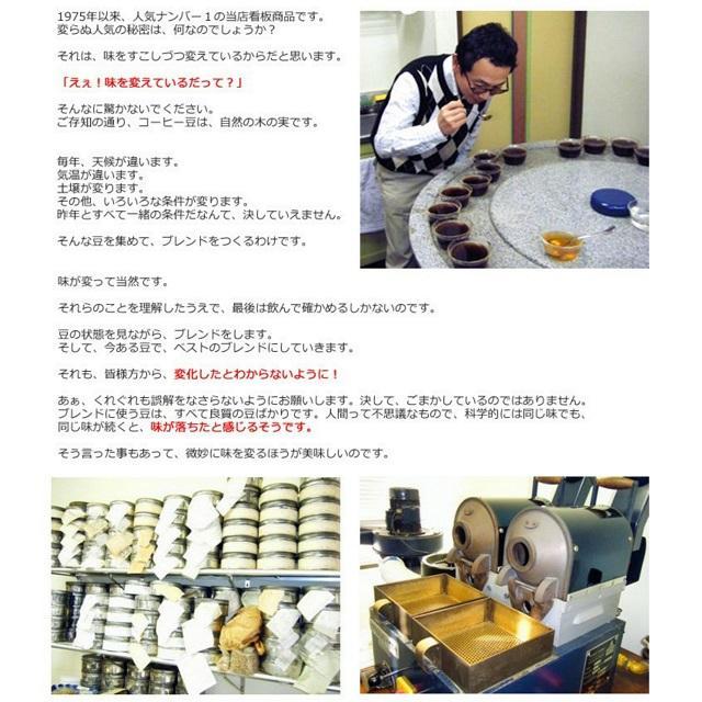 はまもとブレンド|hamamoto-coffee|03