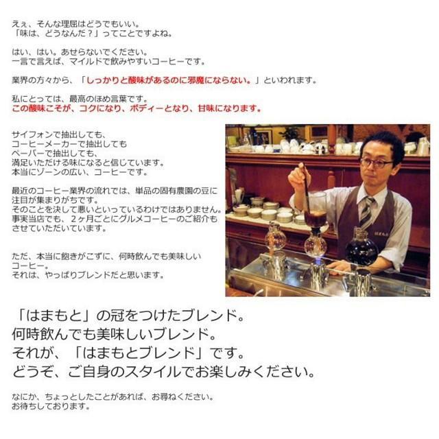 はまもとブレンド|hamamoto-coffee|04