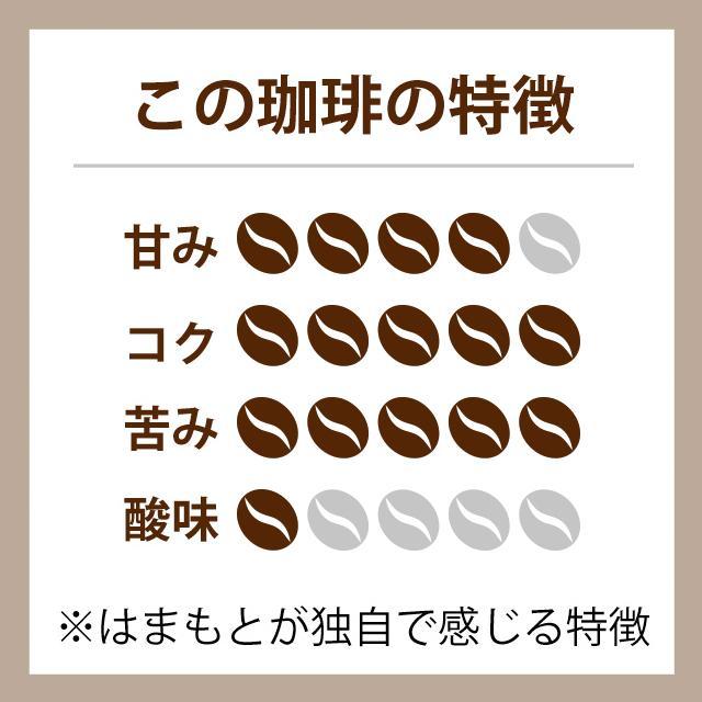 炭火ブレンド hamamoto-coffee 02