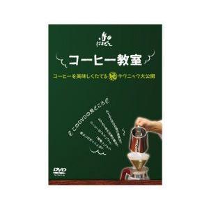 はまもとコーヒー教室(ペーパー抽出編) DVD|hamamoto-coffee
