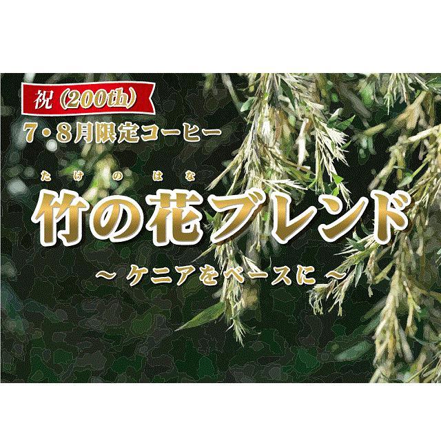 明易ブレンド(7月8月限定) hamamoto-coffee