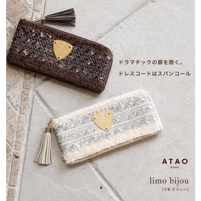 【ATAO】京都の職人仕立て、珍しすぎるスパンコールを織り込んだウォレット limo bijou(リモビジュー) 【最短当日、最長翌営業日出荷】|hamano|02