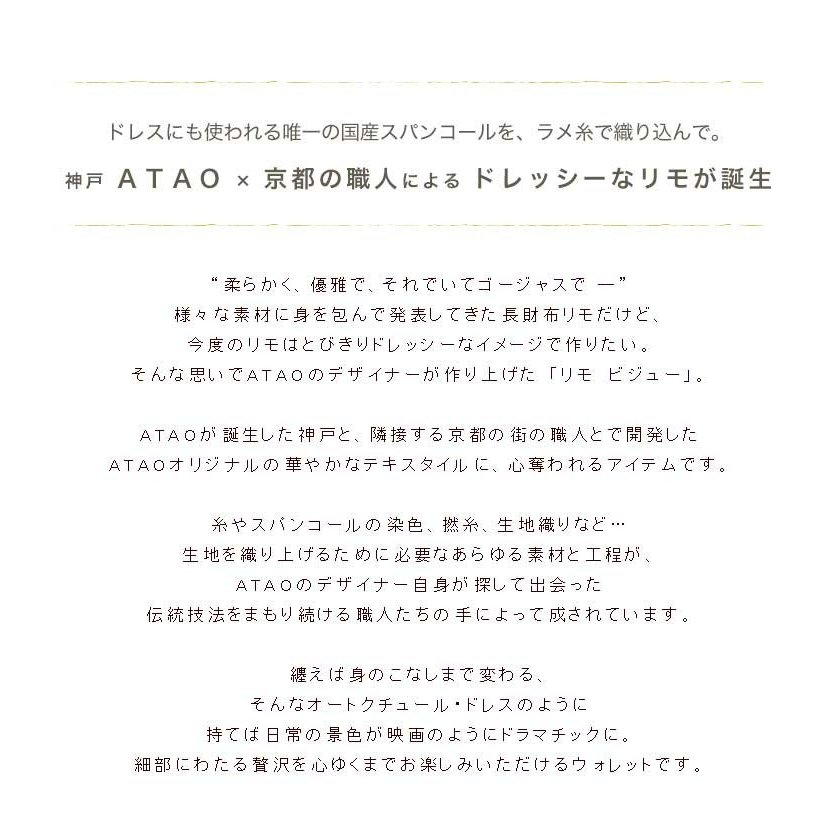 【ATAO】京都の職人仕立て、珍しすぎるスパンコールを織り込んだウォレット limo bijou(リモビジュー) 【最短当日、最長翌営業日出荷】|hamano|04