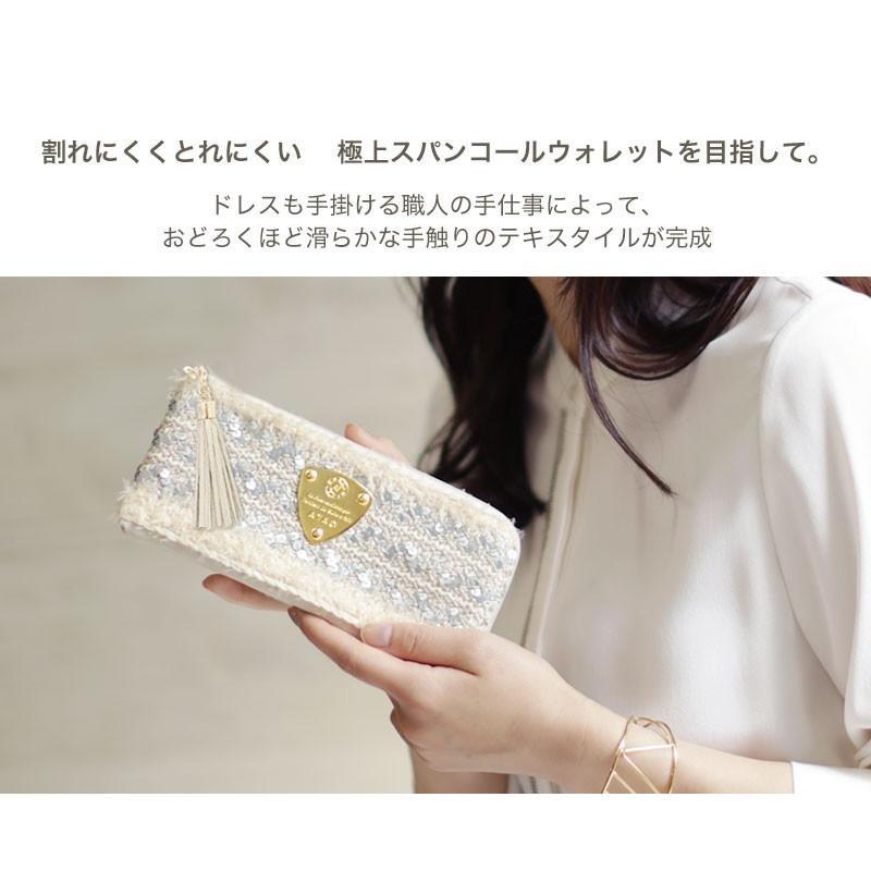 【ATAO】京都の職人仕立て、珍しすぎるスパンコールを織り込んだウォレット limo bijou(リモビジュー) 【最短当日、最長翌営業日出荷】|hamano|07