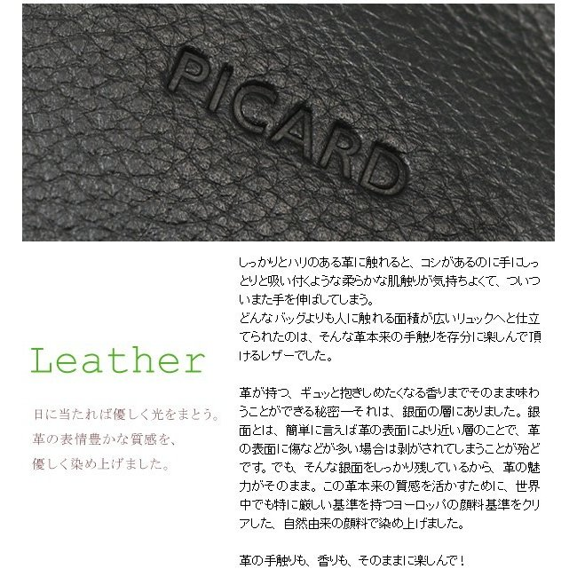 【PICARD】リュック リュックサック レザー レディース ドイツNo1ブランドピカードより届いた、一生ものレザーリュックLiz(リズ)ピカード|hamano|09