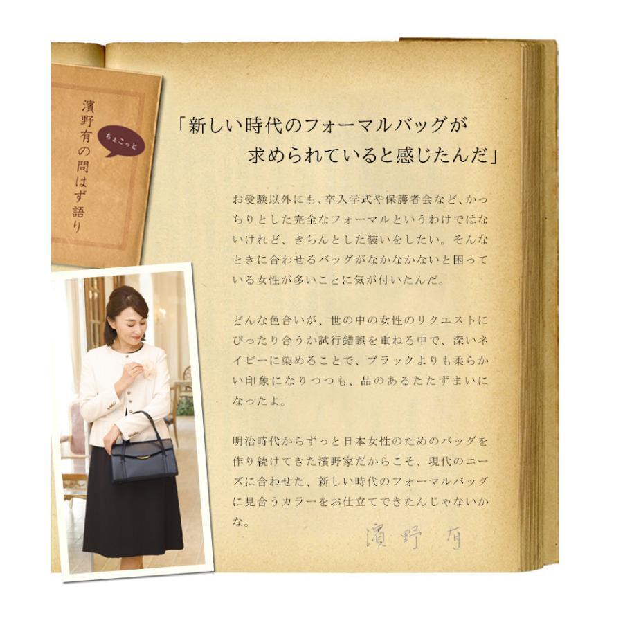 お受験バッグ【傳濱野】ファシリエセレナ