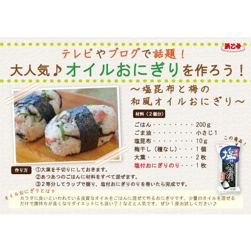 海苔 国産 塩付おにぎりのり 3切20枚(10個セット)|hamaotome|02
