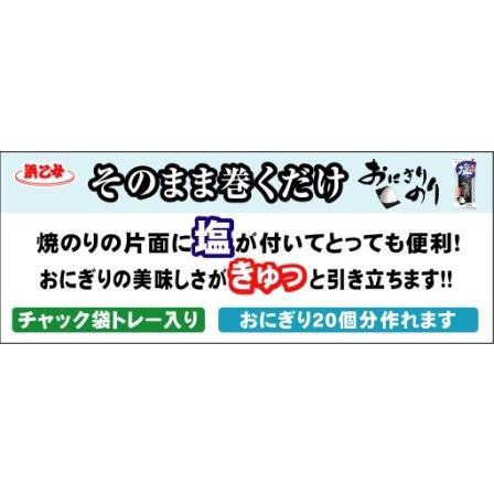 海苔 国産 塩付おにぎりのり 3切20枚(10個セット)|hamaotome|03