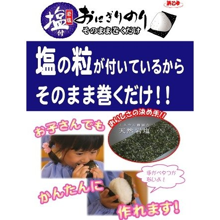 海苔 国産 塩付おにぎりのり 3切20枚(10個セット)|hamaotome|04