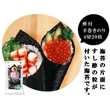 海苔 手巻き寿司 国産 酢付手巻のり 4切20枚(10個セット) hamaotome 02