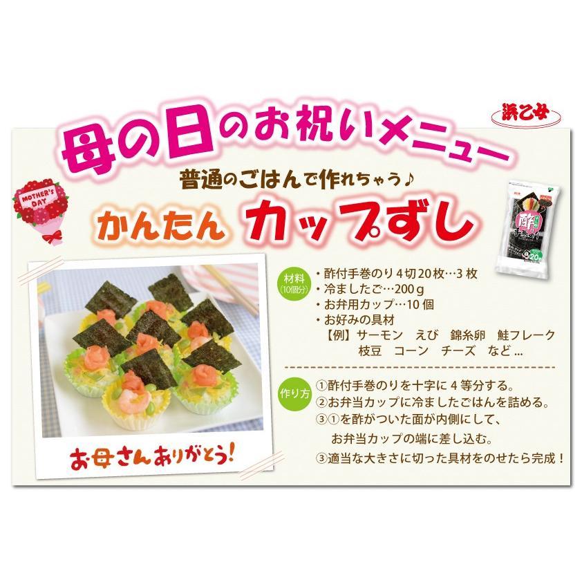 海苔 手巻き寿司 国産 酢付手巻のり 4切20枚(10個セット) hamaotome 11