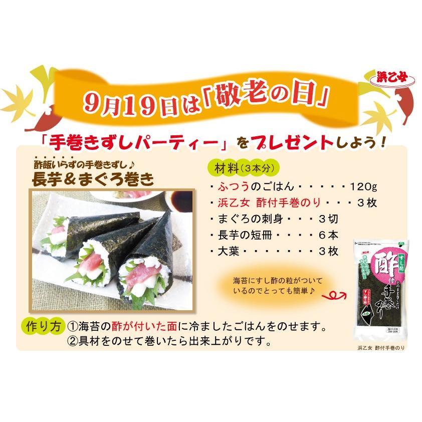 海苔 手巻き寿司 国産 酢付手巻のり 4切20枚(10個セット) hamaotome 13
