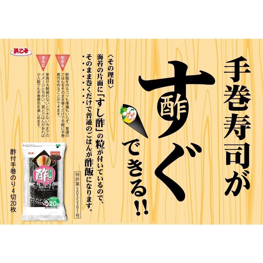 海苔 手巻き寿司 国産 酢付手巻のり 4切20枚(10個セット) hamaotome 03