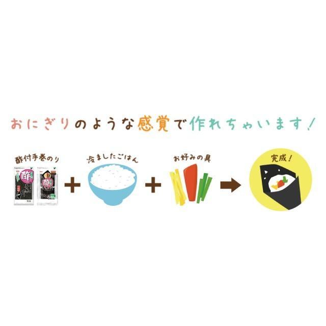 海苔 手巻き寿司 国産 酢付手巻のり 4切20枚(10個セット) hamaotome 05