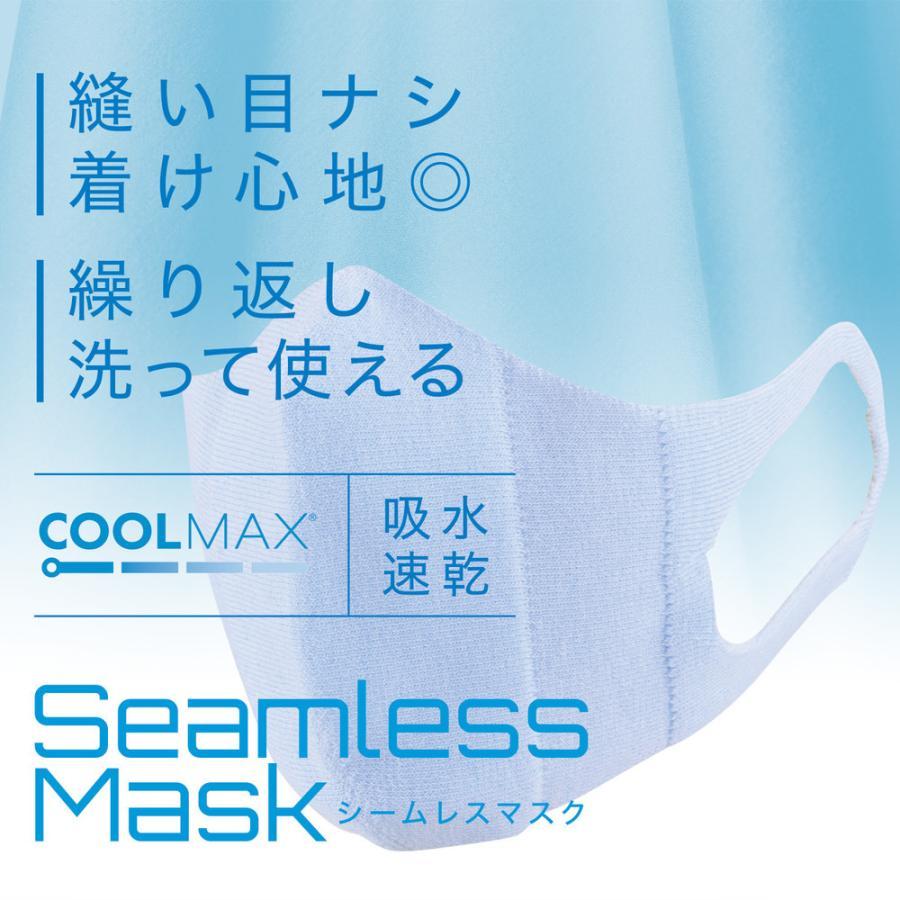 HBV-028 シームレスマスク ペールブルー 日本製 洗える 耳が痛くなりにくい COOLMAX HenlyBegins(ヘンリービギンズ) hamashoparts 02