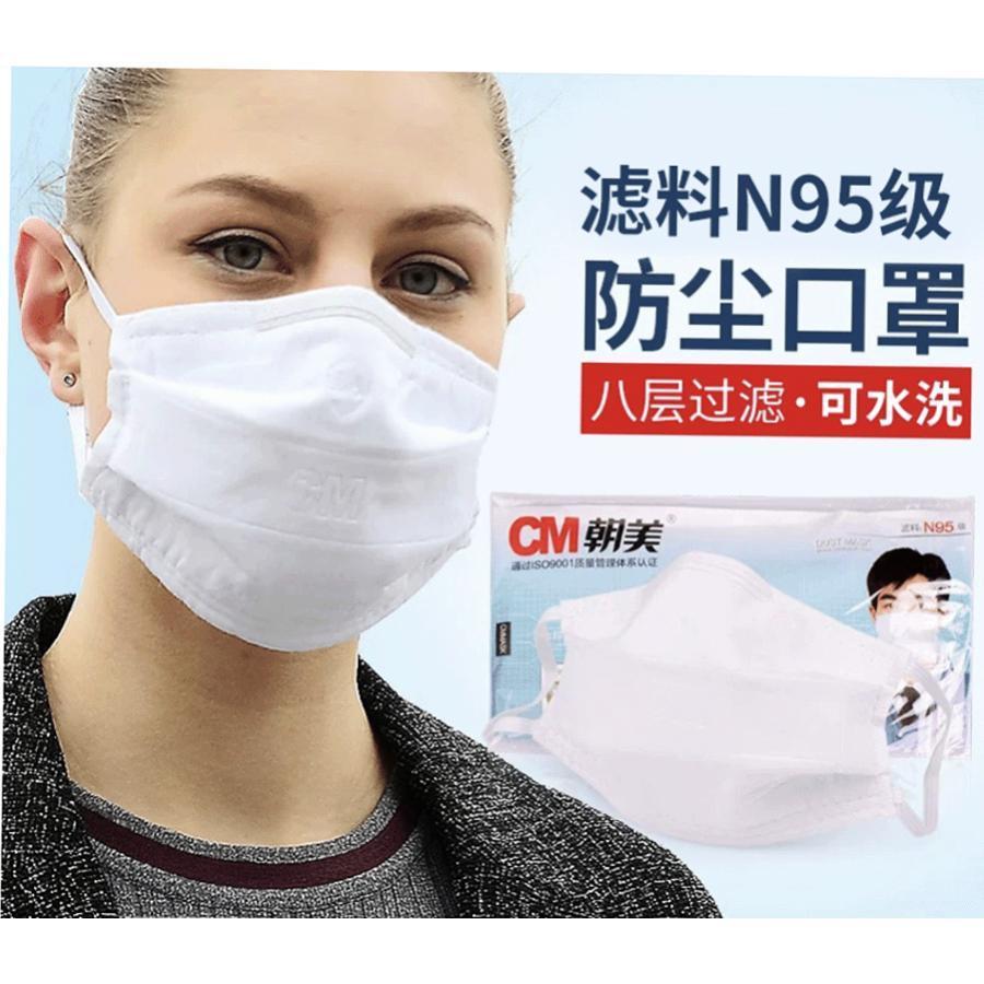 CM朝美 N95マスク 洗って再利用可能 8層構造で医院、病院、クリニック様等、医療現場へ多数の導入実績有り|hamatomocorp|03