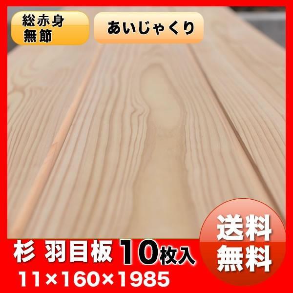杉 総赤身無節・上小羽目板(木材 11×160×1985 10枚) 1束 アイジャクリ加工