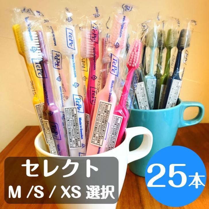 tepe 歯ブラシ セレクト 25本|hamigakilife