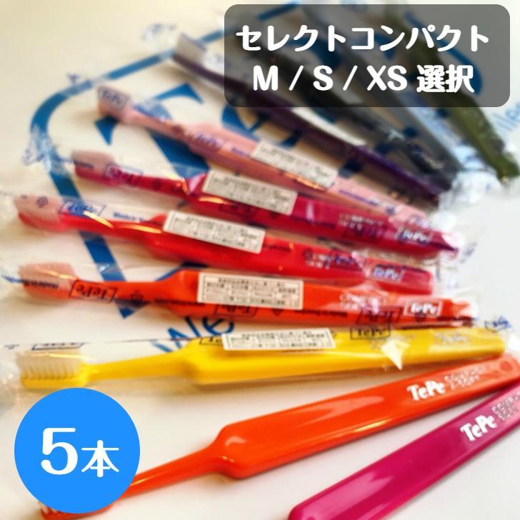 tepe 歯ブラシ セレクトコンパクト 5本|hamigakilife