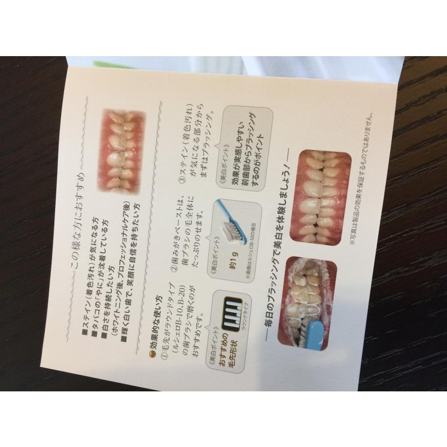 ホワイトニング歯磨き粉 ルシェロ歯磨きペーストホワイト 3個 hamigakilife 04