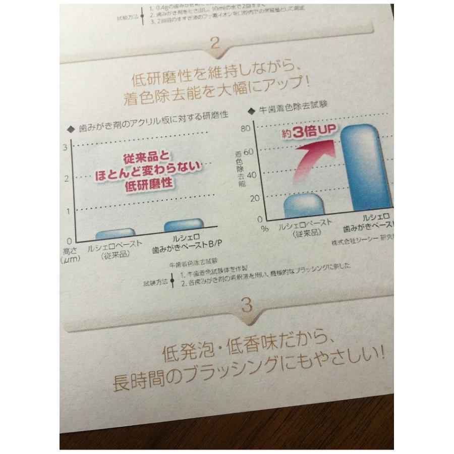 ルシェロ歯みがきペーストB レモンフレーバー 1個|hamigakilife|03