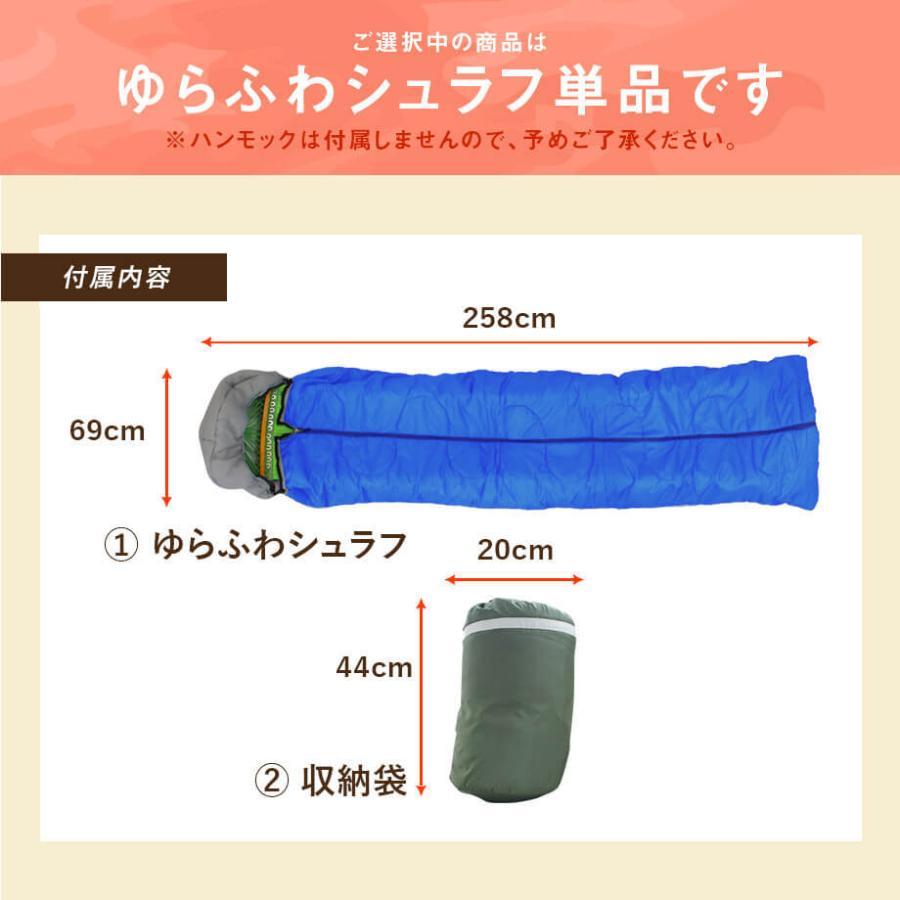自立式ハンモック用シュラフ ゆらふわシュラフ 寝袋利用OK|hammockya|03