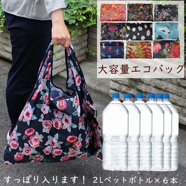 エコバッグ 10柄 ペットボトル6本 トイレットペーパー12ロール  買い物袋 バッグ レジかご  ショッピング A4 ギフト ショッピングバッグ 折りたたみ 送料無料 hana-ichirin