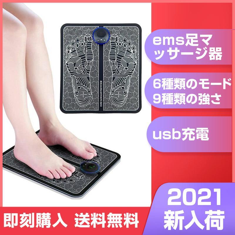 ems足マッサージ器 大人気 usb充電式電動足刺激器6モード9強度で血行を改善し 硬くなった筋肉をリラックスさせ 足や足の痛みを緩和します 格安