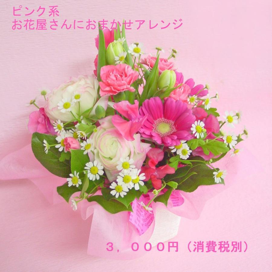 ピンク系アレンジ  お花屋さんにおまかせ フラワーギフト|hana-mizuki