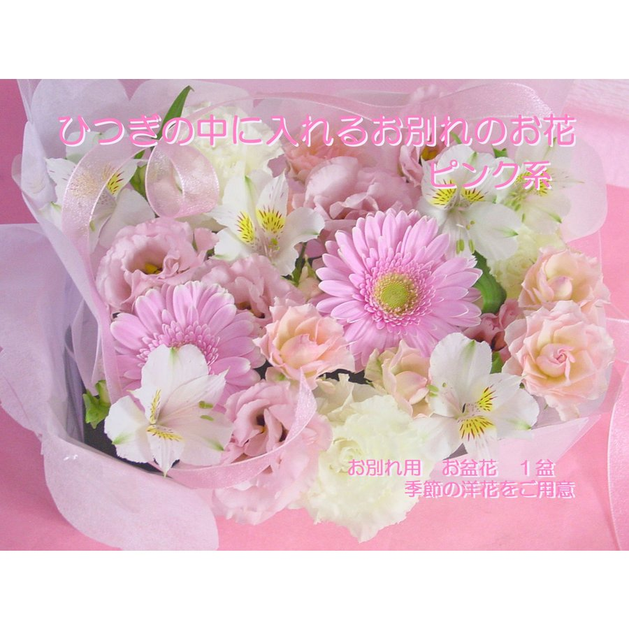 火葬前にひつぎの中に入れるお別れのお花 ピンク系|hana-mizuki