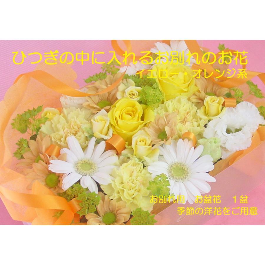 火葬前にひつぎの中に入れるお別れのお花 黄色・オレンジ 系|hana-mizuki