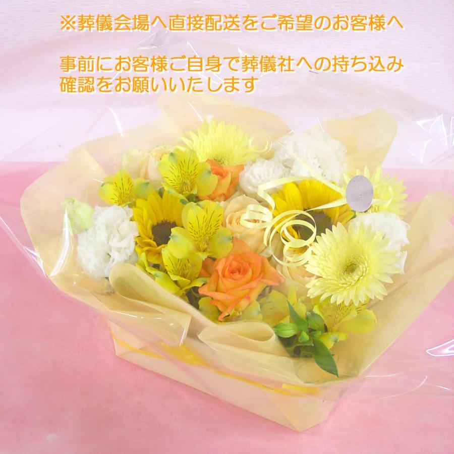 火葬前にひつぎの中に入れるお別れのお花 黄色・オレンジ 系|hana-mizuki|06