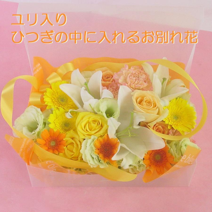 ユリ入り 火葬前にひつぎの中に入れるお別れのお花|hana-mizuki