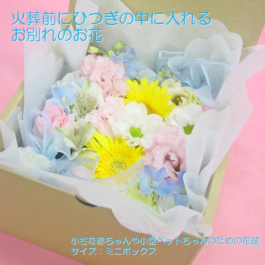 小さな赤ちゃんや小型ペットちゃんのための花盆 ミニボックス 火葬前にひつぎの中に入れるお別れのお花 hana-mizuki