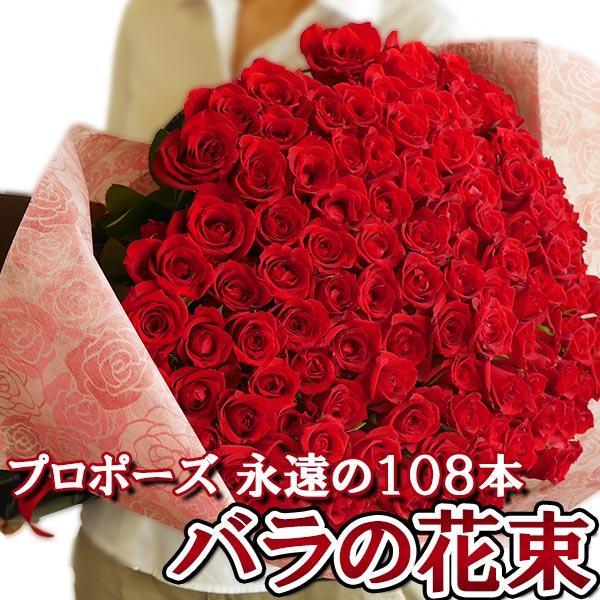 プロポーズ 花束 永遠の 108本 赤 バラ 買い取り 告白 長さ50cm プレゼント ロングサイズ 深紅 結婚式 メーカー再生品 サプライズ 薔薇の花束
