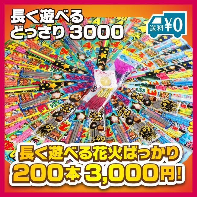 [1本30秒以上]長く遊べるどっさり3000[送料無料][200本][たくさん]|hanabikan