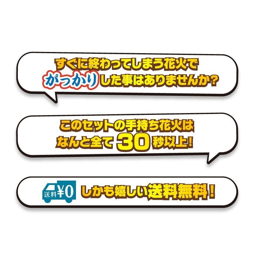 [1本30秒以上]長く遊べるどっさり3000[送料無料][200本][たくさん]|hanabikan|02