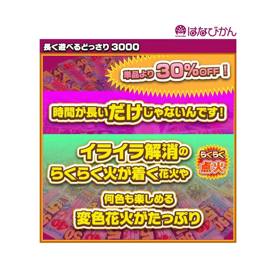 [1本30秒以上]長く遊べるどっさり3000[送料無料][200本][たくさん]|hanabikan|04