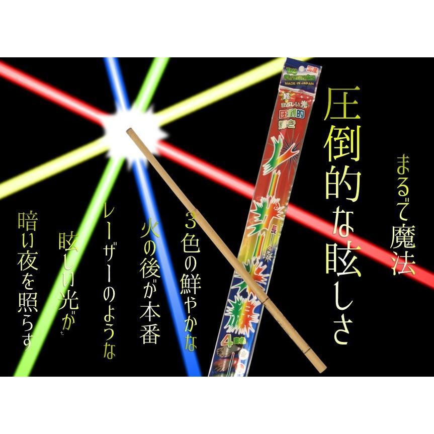 レーザー光線【手持ち花火】【国産】【日本】【眩しい】【明るい】【カラフル】 hanabikan 02