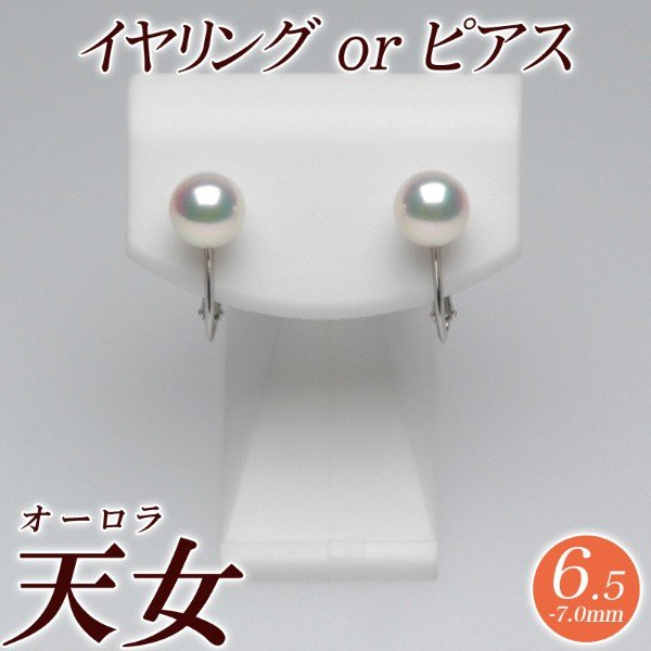 オーロラ天女 花珠真珠 イヤリング(またはピアス) 6.5mm-7.0mm グリーン 商品番号:P10879 hanadama-ise