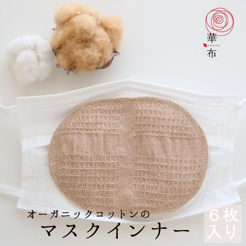 華布 オーガニックコットンのマスクインナー[薄地] 6枚入り 日本製 洗える|hanafu