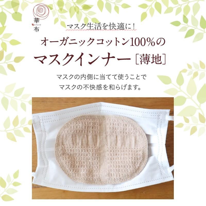 華布 オーガニックコットンのマスクインナー[薄地] 6枚入り 日本製 洗える|hanafu|03