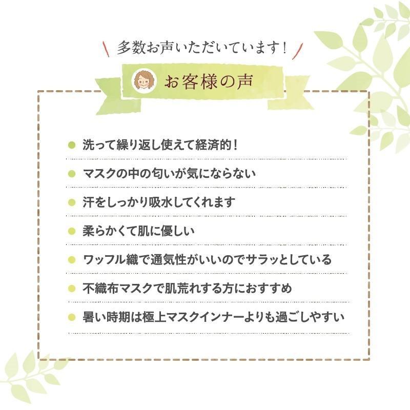 華布 オーガニックコットンのマスクインナー[薄地] 6枚入り 日本製 洗える|hanafu|08
