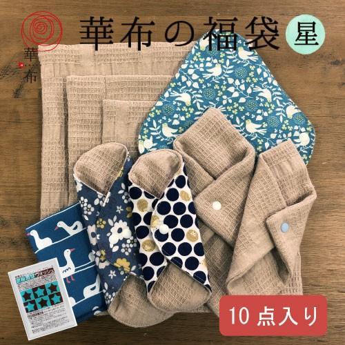 布ナプキン 福袋 セット <星セット> シンプルなスターターセット 華布 生理用 おりもの オーガニック 送料無料 2021 hanafu