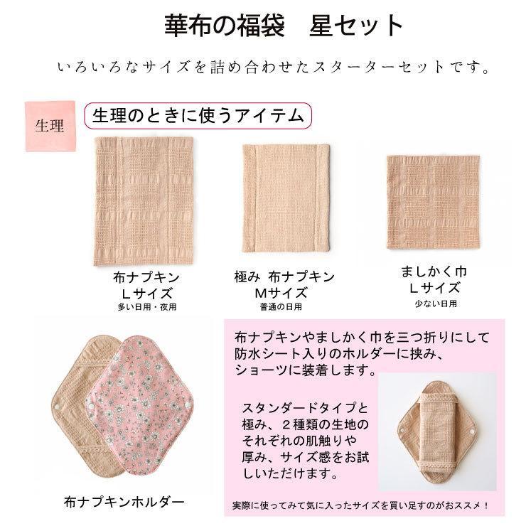 布ナプキン 福袋 セット <星セット> シンプルなスターターセット 華布 生理用 おりもの オーガニック 送料無料 2021 hanafu 16